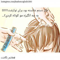 مگر دستم شکسته بود برای نوازشت؟؟؟!!!    به چه انگیزه مو کوتاه کردی؟...   #هاشم_نگاشت