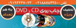 چاپ CD  یکروزه 02188784350