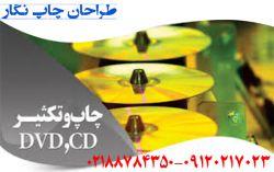 چاپ و تکثیر سی دی و دی وی دی 02188784350-09120217023