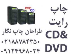 تکثیر CD و DVD 02188784350 09120217023
