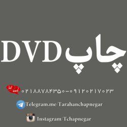 چاپ روی DVD شماره تماس :02188784350-09120217023 در تلگرام به ما بپیوندید :https://telegram.me/tarahanchapnegar
