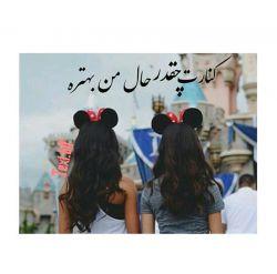 همیــنجــوری ♥ عاشـــقتم بــهتریــنم @setareh_78