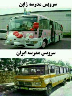 اینم از ایران
