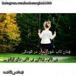 چُنان تاب خوردنمان در کودکی   بی تابِ, بیتایِ, بی تابی های توام ...   #هاشم_نگاشت