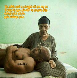 عشق است مادر