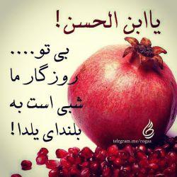 #یلدا_مهدوی_مبارک
