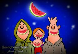 یلدا یعنی یادمان باشد زندگی آنقدر کوتاه است که یک دقیقه بیشتر با هم بودن را باید جشن گرفت  یلدا مبارک!