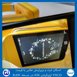 امکان ثبت و ویرایش عکس با فرمت RAW در نسخه iOS اپلیکیشن VSCO  https://goo.gl/Y7HUwI