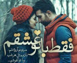 Wahid Khfaji: فقط باتوعشقم ♡ میتونم آروم شم♥♡  پست ویژه تقدیم به عشقتون♥