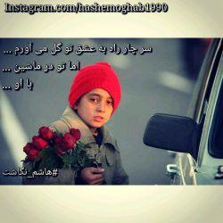 سر چار راه به عشق تو گل می آورم ...   اما تو در ماشین ...   با او ...    #هاشم_نگاشت