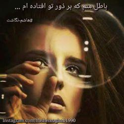 باطل منم که بر دُور تو افتاده ام ...    #هاشم_نگاشت