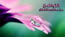 قتاده رحمه الله میگوید: «کسی که از مال یا زیبایی یا لباس [زیبا] یا علم برخوردار شد سپس تواضع پیشه نکرد، [آنچه دارد] در قیامت وبال گردنش خواهد شد».
