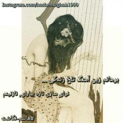 برهانم زین آهنگ تلخ زندگی...   نوایِ سازی تازه بیارای, نازنینم   #هاشم_نگاشت  #شعر  #عاشقانه  #poem
