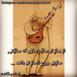 از سازِ تو سازَم سازی که سازَش,   سازِشِ روحِ ناسازِ تو باشد ...   #هاشم_نگاشت  #شعر  #عاشقانه  #poem