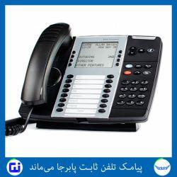 سخنگوی شرکت ارتباط ایران با اشاره به استقبال کم مردم از سرویس پیامک تلفن ثابت، اعلام کرد: «این سرویس پابرجا مانده است و جمعآوری نمیشود.»  https://goo.gl/751q2m