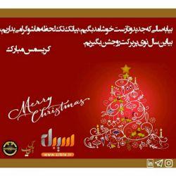 بیا به سالی که جدید و تازست خوشامد بگیم، بیا تک تک لحظه هاشو گرامی بداریم،بیا این سال نوی پربرکت رو جشن بگیریم.  کریسمس مبارک  #سیبل شرکت تبلیغاتی سیبل  www.cible.ir
