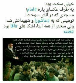 اشکهای آقا سخت ترین لحظات زندگی حزب الله بود فهمیدیم هنوز هم هستند اهالی کوفه اما اینبار علی تنها نماند و نمی ماند