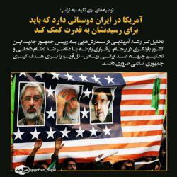 توصیههای «ری تکیه» به ترامپ: آمریکا در ایران دوستانی دارد که باید برای رسیدنشان به قدرت کمک کند...#نفوذ