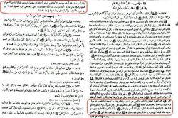 #اهل_سنت_لطفا_تأمل_كنند   سهیلی از علمای اهل تسنن: هر گونه اهانت به حضرت زهرا سلام الله علیها برابر با کفر است