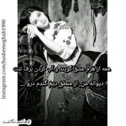 همه از هُرم عشق گویند و آب کردن برف تنت    دیوانه من, از منطقِ دیمُ گندم درو ...    #هاشم_نگاشت  #شعر  #عاشقانه  #poem