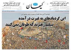تیتر و تصویر جالب کیهان در سالروز حماسه ماندگار 9 دی