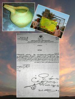 اهدای یک شئ باستانی توسط دبیر اول دبیرستانم به میراث فر هنگی.
