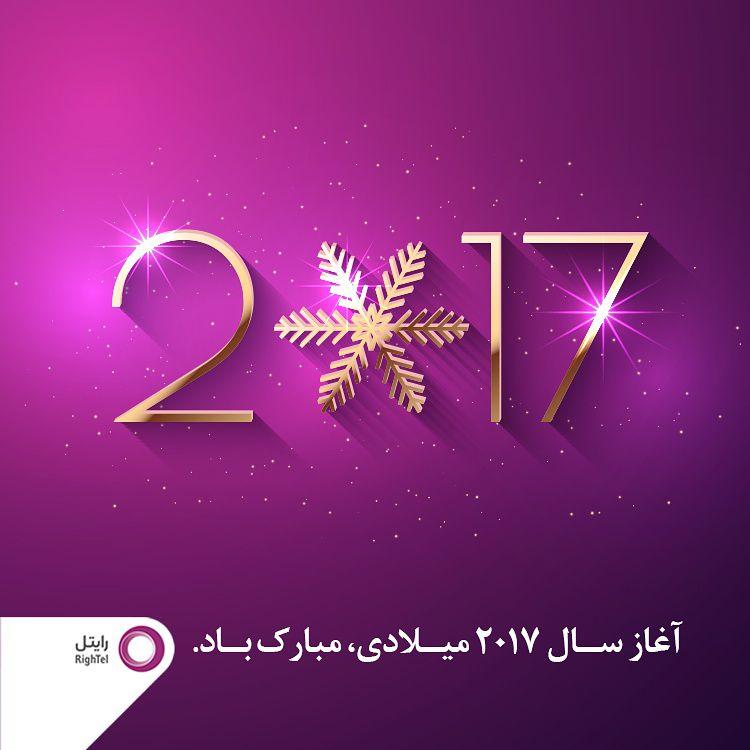 1 ژانویه، آغاز سال 2017 میلادی را به تمام ملتهای آزاده و صلح طلب جهان تبریک و تهنیت عرض مینماییم.  با آرزوی سالی سرشار از صلح و دوستی در سراسر جهان...