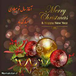 امیدوارم سال جدید سال صلح و آرامش برای جهانیان باشد