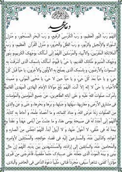 دعای عهد(1)