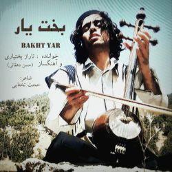 تاراز بختیاری (حسن دهقانی)  aparat.com/sooratgar