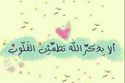 #خدایا دوستت دارم برای تمام چیزایی که بهم دادی وچیزایی که صلاح دونستی وندادی.
