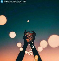اگر آدم ها فقط هنگام نیاز؛ به یاد شما می افتند، ناراحت نشوید؛ به خودتان ببالید که مانند یک شمع؛ در هنگام تاریکی، به ذهن آن ها خطور می کنید...
