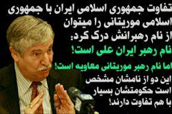 جان لیمبرت سفیر سابق امریکا در ایران   (اللهم احفظ قائدنا سید علی خامنه ای )
