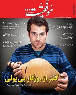شماره جدید مجله موفقیت تقدیم به شما