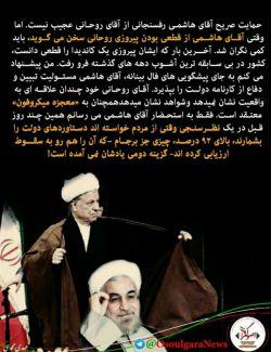 وقتی هاشمی از قطعی بودن پیروزی روحانی سخن می گوید باید کمی نگران شد