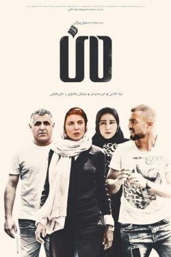 فیلم سینمایی من را در فیلیمو آنلاین تماشا کنید