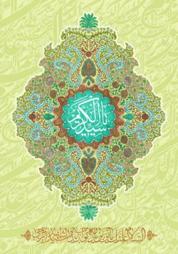 ولادت سید الکریم حضرت عبد العظیم حسنی (ع) بر همگان مبارک باد.