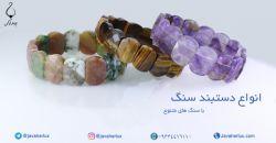 مجموعه ای از دستبند های متنوع سنگ  ---- برای مشاهده تصاویر بیشتر و خرید به سایت جواهر لوکس به نشانی  www.Javaherlux.com مراجعه کنید