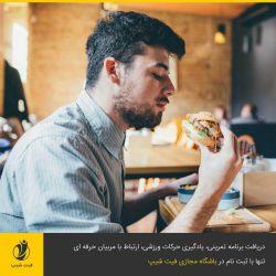 تند غذا خوردن و عدم جویدن غذا سبب می شود مغز دستور سیری را دیرتر ارسال کند و شما در همان فاصله مقدار زیادی غذای مازاد بر نیاز خود را مصرف کنید و همین کالری اضافی سبب افزایش وزن شما می شود.