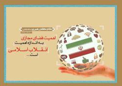 اهمیت #فضای_مجازی به اندازه اهمیت #انقلاب_اسلامی است ... #مقام_معظم_رهبری #امام_خامنه_ای