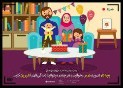 #توصیه #رهبر_انقلاب به #زوج های #جوان #بچه دار شوید ، #درس بخوانید وهر چقدر میتوانید #زندگی تان را #شیرین کنید .  #دیدار #خانواده های #مدافع_حرم با #مقام_معظم_رهبری  #khamenei_ir @khamenei_ir