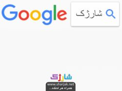 به اعتماد شما گوگل را فتح کردیم... #شارژک #گوگل www.sharjak.net