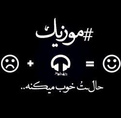 #موزیک خیلی خوبه