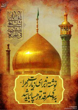 وفات حضرت معصومه(س) تسلیت باد.  کیفیت اصلی و شعر کامل در: http://graphicdini.blog.ir/1395/10/19/photo230