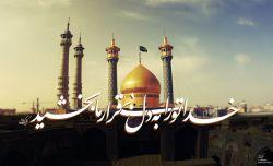 خدا تورا به دل بی قرار ما بخشید... السلام علیک یا فاطمة المعصومة(س) کیفیت اصلی در : http://graphicdini.blog.ir/