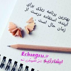 Telegram: echargeu