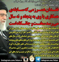 انگل هایی که سال 88؛ مختلط و با کفش پشت سر #هاشمی نماز خوندن ، امروز دارن برای مرگش جوک میسازن!! و این حزب اللهی ها هستند که عزادار واقعی وفات یار دیرین امام و رهبری هستن! #هاشمی_رفسنجانی  #ابوحیران_درونى