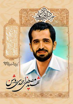 سالروز شهادت دانشمند نخبهٔ جوان هستهای، مصطفی احمدی روشن