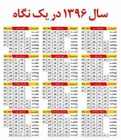 تقویم سال1396پیشاپیش سال نو مبارک