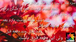 Pantomime-Amir Tataloo